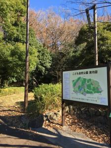 子供自然公園